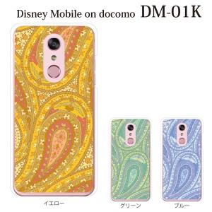 スマホケース ディズニー モバイル dm01k ケース docomo カバー 携帯ケース ペイズリー TYPE1