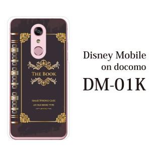 スマホケース ディズニー モバイル dm01k ケース docomo カバー 携帯ケース 古書 本