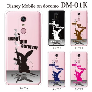 スマホケース ディズニー モバイル dm01k ケース docomo カバー 携帯ケース ウサギ・ガンサバイバー クリア