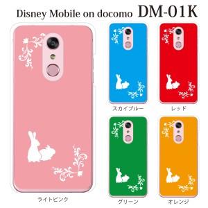 スマホケース ディズニー モバイル dm01k ケース docomo カバー 携帯ケース アンティーク模様