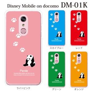 スマホケース ディズニー モバイル dm01k ケース docomo カバー 携帯ケース パンダ あしあと