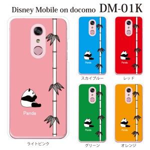 スマホケース ディズニー モバイル dm01k ケース docomo カバー 携帯ケース パンダ 竹
