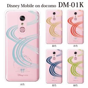スマホケース ディズニー モバイル dm01k ケース docomo カバー 携帯ケース 和柄 流れ