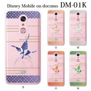 スマホケース ディズニー モバイル dm01k ケース docomo カバー 携帯ケース 和柄 蝶々