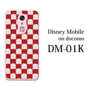 スマホケース ディズニー モバイル dm01k ケース docomo カバー 携帯ケース カバー フェルト生地風 チェック柄Typ