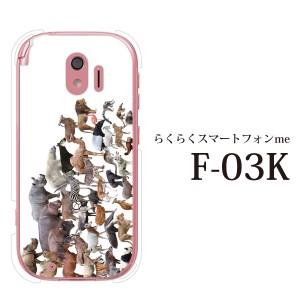 カバー らくらくスマートフォン me F-03k らくらくフォン 携帯ケース docomo アニマルズ動物 キリン ライオン