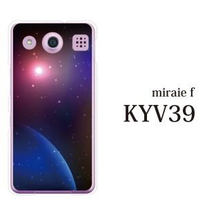スマホケース KYV39 miraie f kyv39 au ミライエ カバー ハード/ケース/au/クリア 宇宙 スペース SPACE コスモ