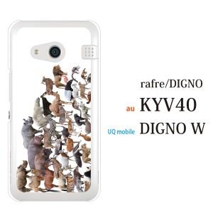 スマホケース KYV40 rafre kyv40 ラフレ カバー ハード/ケース/au/クリア アニマルズ動物 キリン ライオン