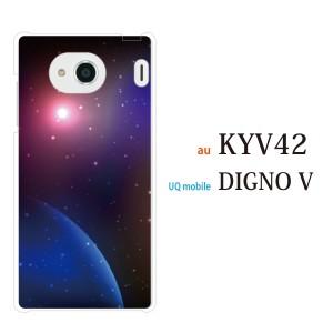 スマホケース Digno V DIGNO カバー ハード/ディグノ カバー/ケース/UQモバイル/クリア 宇宙 スペース SPACE コスモ
