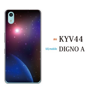ケース digno スマホカバー ディグノ ケース アンドロイド 携帯カバー スマホケース 宇宙 スペース SPACE コスモ