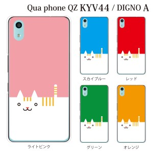 qua phone qz ケース キュア フォン カバー ハードkyv44 アンドロイド 携帯カバー スマートキャット ねこ ネコ TY