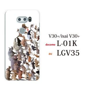 V30+ L-01K ケース ハード ドコモスマホケース l-01k アニマルズ動物 キリン ライオン