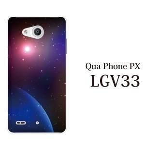 LGV33 Qua Phone PX キュアフォン カバー ハード/LG/au/クリア 宇宙 スペース SPACE コスモ