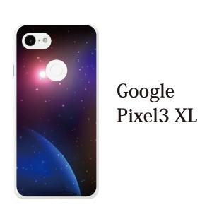 スマホケース Google Pixel3 XL ケース グーグルピクセル3 xl スマホカバー 携帯ケース 宇宙 スペース SPACE コスモ