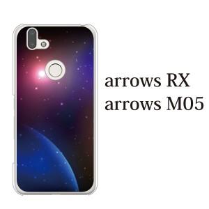 スマホケース arrows rx  ケース キャリア  スマホカバー 携帯ケース 宇宙 スペース SPACE コスモ