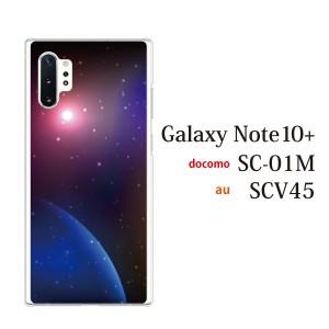 スマホケース galaxy note10plus 10+ ケース au scv45 スマホカバー 携帯ケース 宇宙 スペース SPACE コスモ