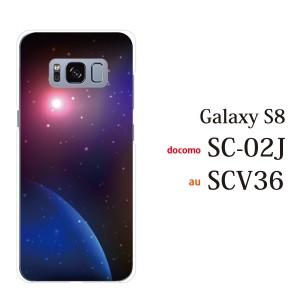 スマホケース Galaxy S8 scv36 ギャラクシー カバー 携帯カバー 携帯ケース ハード/ケース/au/クリア 宇宙 スペース SPACE コスモ