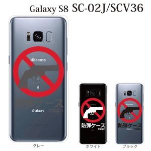 スマホケース galaxy s8 ケース galaxy s8 ケース サムスン galaxy s8 ギャラクシーs8 携帯ケース ハードスマホ