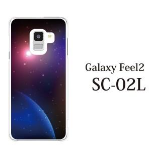 スマホケース galaxy feel2 SC-02L ケース ギャラクシー docomo スマホカバー 携帯ケース 宇宙 スペース SPACE コスモ