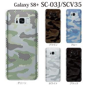 スマホケース SC-03J Galaxy S8+ sc-03j ギャラクシー カバー ハード/ケース/docomo/クリア 透ける迷彩柄 カムフラージュ クリア
