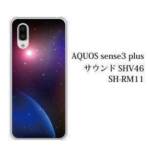 スマホケース aquos sense3 plus サウンド shv46 ケース au スマホカバー 携帯ケース 宇宙 スペース SPACE コスモ