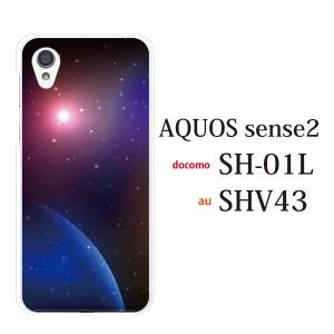 スマホケース AQUOS Sense2 SH-01L docomo アクオス カバー 富士通 携帯ケース 宇宙 スペース SPACE コスモ