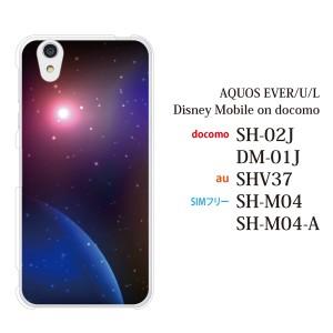 SH-M04 AQUOS sh-m04 アクオス カバー ハード/楽天モバイル/クリア 宇宙 スペース SPACE コスモ