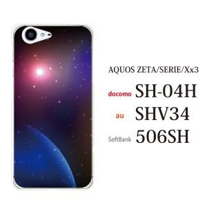 SHV34 AQUOS SERIE shv34 カバー ハード/アクオス セリエ/ケース/au/クリア 宇宙 スペース SPACE コスモ