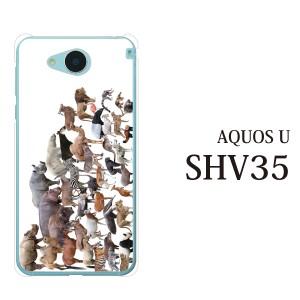 SHV35 AQUOS U shv35 カバー ハード/アクオス/au/クリア アニマルズ動物 キリン ライオン