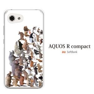 aquos r compactスマホケース shv41 カバー aquos ケース ハードケース アクオス アニマルズ動物 キリン ライオン