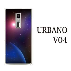 スマホケース URBANO V04 ケース au アルバーノ urbano v04 スマホカバー 携帯ケース 宇宙 スペース SPACE コスモ