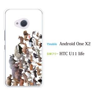 android one x2 ケース アンドロイド 携帯カバー スマホケース htc u11 LITE アニマルズ動物 キリン ライオン