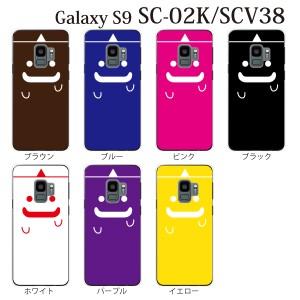 スマホケース galaxy s9ケース galaxy s9 scv38 au スマホケース カバー ギャラクシー 携帯ケース おばけ 幽霊 かわいい