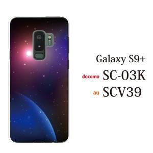 f1846e9aeb スマホケース galaxy s9プラス ケース galaxy s9+ docomo カバー ギャラクシー 携帯ケース 宇宙 スペース SPACE コスモ