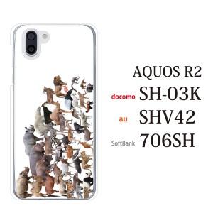 スマホケース aquos r2 ケース 706sh ケース アクオス スマホカバー  ブランド 携帯ケース アニマルズ動物 キリン ライオン