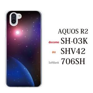 スマホケース aquos r2ケース SHV42 ケース アクオス スマホカバー ブランド 携帯ケース 宇宙 スペース SPACE コスモ