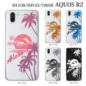 a2ab1ee299 スマホケース aquos r2 ケース SH-03K アクオス スマホカバー docomo カバー ブランド 携帯ケース Aloha アロハ