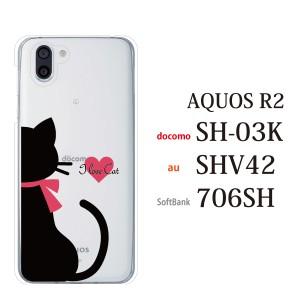 af4a8a49aa スマホケース aquos r2ケース SHV42 ケース アクオス スマホカバー ブランド 携帯ケース I Love Cat ネコ (