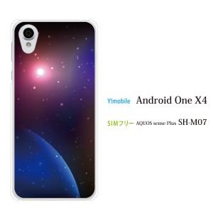 スマホケース android one x4 アンドロイドワンx4 カバー スマホカバー 携帯ケース 宇宙 スペース SPACE コスモ