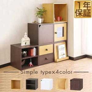 キューブボックス 収納ボックス 扉付き 棚付き カラーボックス シンプルタイプ キューブ ラック 棚 本棚 収納 ボックス オープン ディス