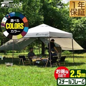タープテント 2.5m シート付 スチール テント タープ サイドシート2枚付き 250 ワンタッチ ワンタッチテント ワンタッチタープ UV加工 収