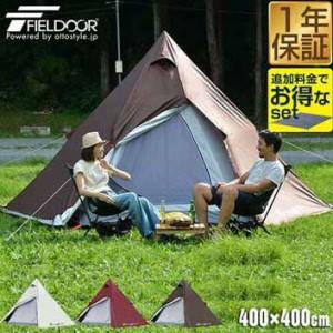 ワンポールテント ワンポール テント 4人用 UVカット ヘキサタープ ドームテント フルクローズテント テント ティピー ティピーテント 大