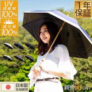 日傘 完全遮光 100% 遮光 UVカット 日本製生地 遮熱 晴雨兼用 軽量 UPF50+ UVカット率100% 親骨50cm 超撥水 傘 雨具 紫外線対策 シンプル
