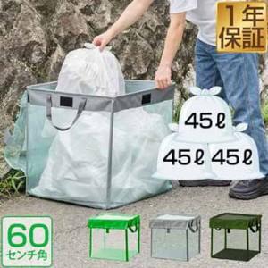 ゴミステーション ゴミ収集箱 ゴミ収集ボックス 60cm カラス対策 ゴミ箱 家庭用 ゴミネット 60cm ゴミ ボックス ネット 折りたたみ 戸別