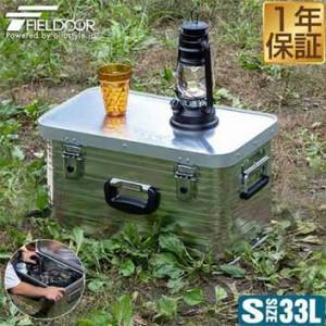アウトドア コンテナボックス 収納ボックス 収納ケース アルミ S 33L 52 x 30 x 28cm 収納 道具入れ テーブル ローテーブル スタッキング
