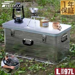 アウトドア コンテナボックス 収納ボックス 収納ケース アルミ L 97L 78 x 40 x 38cm 収納 道具入れ テーブル ローテーブル スタッキング