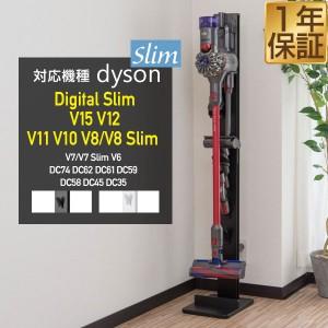 ダイソン スタンド 収納 スリムタイプ 幅22cm コードレス スタンド クリーナー 掃除機 ダイソンスタンド V11 / V10 / V8 V8slim/ V7 V7sl