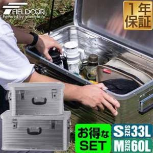 アウトドア コンテナボックス 収納ボックス 収納ケース アルミ S / M セット 33L / 60L 収納 道具入れ テーブル ローテーブル スタッキン