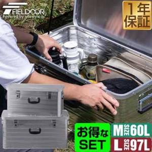 アウトドア コンテナボックス 収納ボックス 収納ケース アルミ M / L セット 60L / 97L 収納 道具入れ テーブル ローテーブル スタッキン