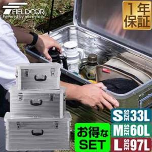 アウトドア コンテナボックス 収納ボックス 収納ケース アルミ S / M / L セット 33L / 60L / 97L 収納 道具入れ テーブル ローテーブル
